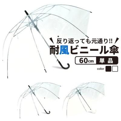 ビニール傘 丈夫 60cm ジャンプ傘 白黒2色展開 反り返っても折れにくく風に強いグラスファイバー耐風骨使用 送料無料