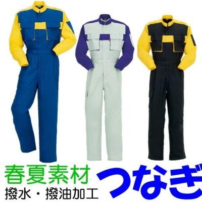 長袖つなぎ ツナギ おしゃれ作業服 作業着 楽珍袖 アクティブ 春夏素材 長袖つなぎyt-884