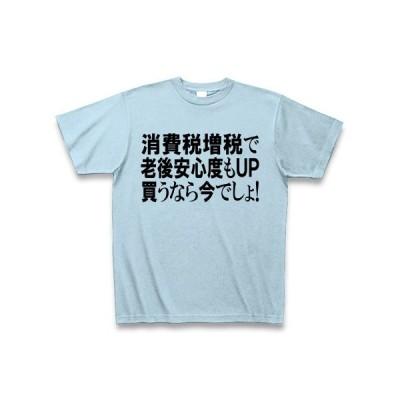 消費税増税で老後安心度もUP買うなら今でしょ! Tシャツ(ライトブルー)