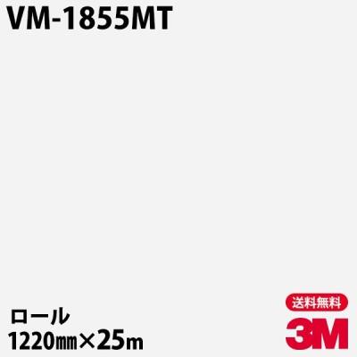 ★ダイノックシート 3M ダイノックフィルム VM-1855MT スムースメタル 1220mm×25mロール 車 壁紙 キッチン インテリア リフォーム クロス カッティングシート