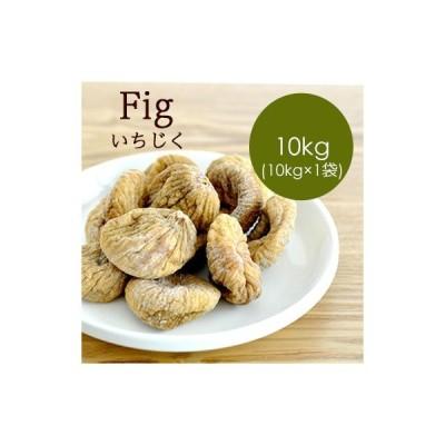 いちじく 10kg (10kg×1袋)