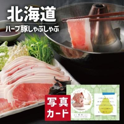 お歳暮 ギフト 送料無料 豚肉 北海道 真狩産 ハーブ豚 の ロースしゃぶ 写真入り 名入れ カード お祝い 内祝い 食べ物 ブランド豚 人気 ランキング (SK)軽