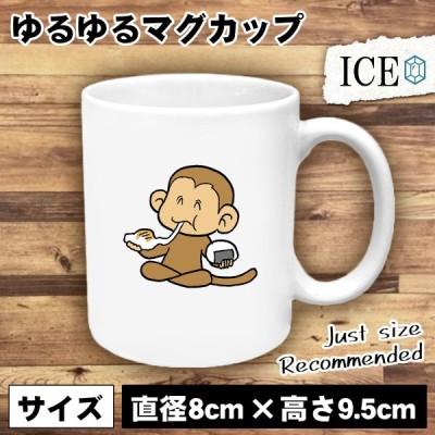 お餅 猿 おもしろ マグカップ コップ 陶器 可愛い かわいい 白 シンプル かわいい カッコイイ シュール 面白い ジョーク ゆるい プレゼント プレゼント ギフト
