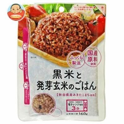 送料無料 大潟村あきたこまち生産者協会 ふっくら製法 黒米と発芽玄米ごはん 160g×12袋入