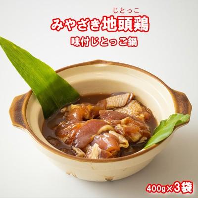 宮崎名物 鶏 みやざき地頭鶏 味付じとっこ鍋 3袋