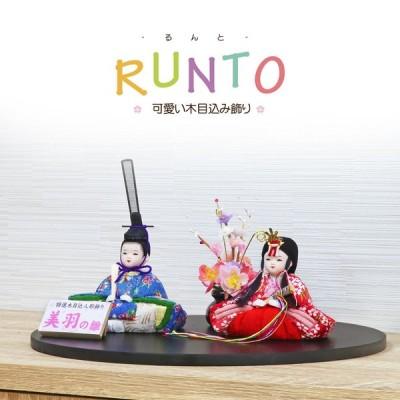 雛人形 ひな人形 コンパクト 平飾り おしゃれ かわいい 木目込み  RUNTOの雛人形【2021年度新作】