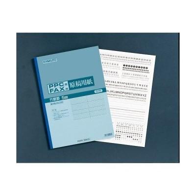 キョクトウ PPCファックス原稿用紙 5ミリ方眼罫 B4サイズ FX255 / 5セット