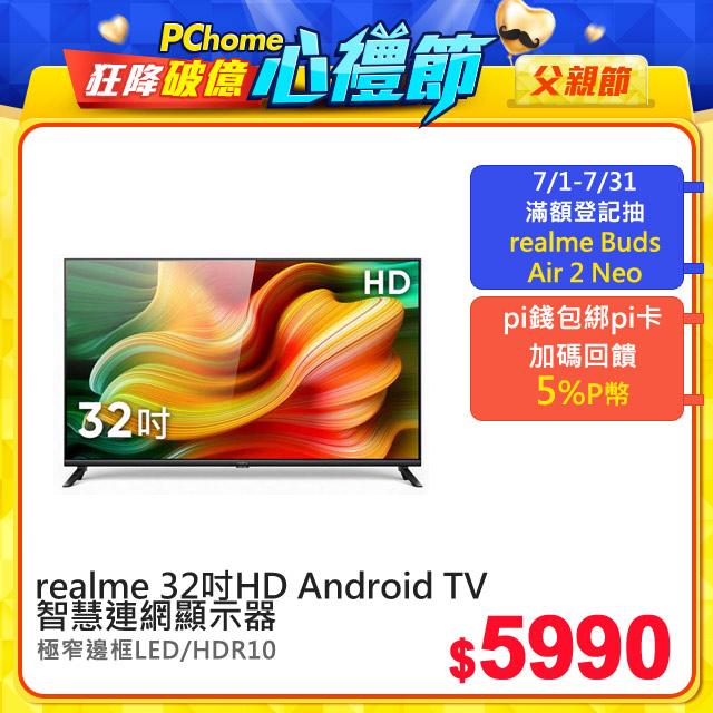 realme 32吋Android TV顯示器