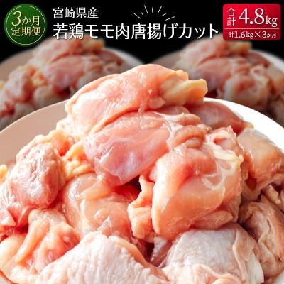 [3か月定期便]宮崎県産若鶏モモ肉唐揚げカット