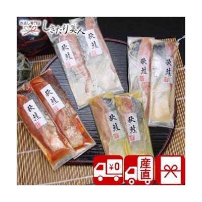 父の日 早割 長寿祝い 送料無料 産地直送 北海道羅臼産秋鮭の漬魚切身味くらべ OKS-652