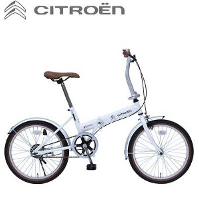 ミムゴ CITROEN/シトロエン FDB20G 折りたたみ自転車 折り畳み 折畳み ホワイト MG-CTN20G