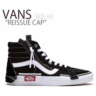バンズ スケートハイ スニーカー VANS SK8-HI REISSUE CAP スケートハイ リイシューキャップ ブラック FLVN9F3U33 VN0A3WM16BT シューズ