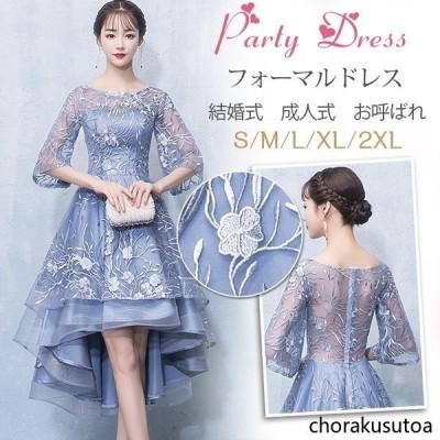 パーティードレス ドレス 結婚式 ワンピース ミディアム丈 袖あり パーティドレス 刺繍 フォーマルドレス 大きいサイズ お呼ばれドレス 上品 20代 30代 40代