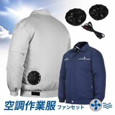 空調作業服 ファン付き グレー ネイビー 送料無料 作業服 空冷 空調 夏 作業着 ファン 熱中症対策 涼しい 長袖 半袖 2way UC-038