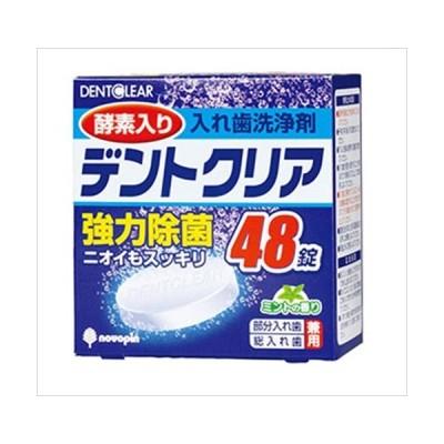 デントクリア入れ歯洗浄剤 兼用 48錠 K-7002 ×6個セット