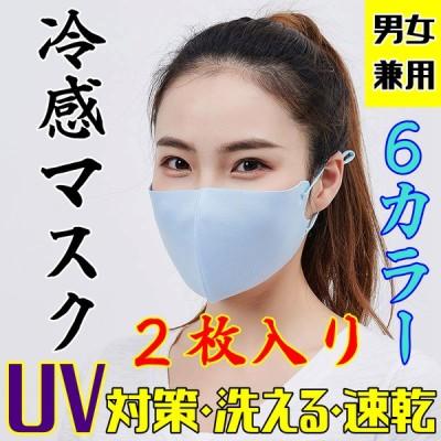 接触冷感 マスク 2枚入り 夏用 UVカット 紫外線対策 アイスシルク素材 クール 蒸れない 涼しい 生地 通気 長さ調整 洗える 繰り返し 速乾 男女兼用 大人 子ども