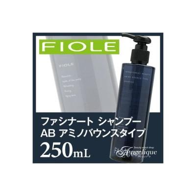 フィヨーレ ファシナート シャンプー AB アミノバウンスタイプ 250ml:(×ネコポス不可)