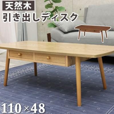 センターテーブル 引出し 天板 110×48cm 天然木 タモ材 ウォールナット UV塗装 両側スライド 引き出し 収納 代引不可