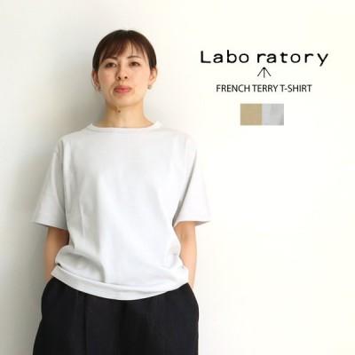 ラボレイトリー Laboratory フレンチテリーTシャツ LA113 ラボラトリー Gauze# ガーゼ レディース 春夏 ティーシャツ 裏毛
