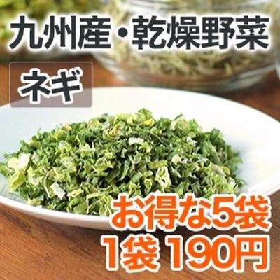 【メール便対応】安心 安全 国産野菜 乾燥野菜 ネギ 5個セット
