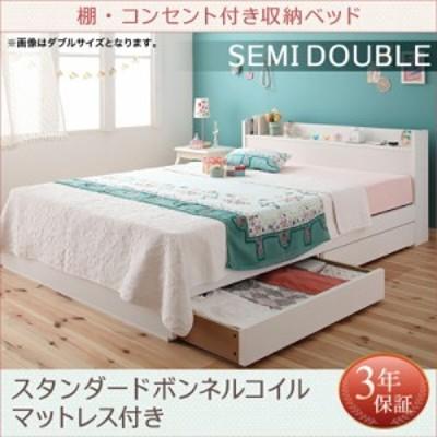 収納機能付き 収納付き コンセント付き ベッド Fleur フルール スタンダードボンネルコイルマットレス付き(ロールパッケージ) セミダブ