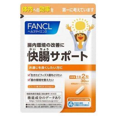 快腸サポート 機能性表示食品  約30日分  FANCL サプリ サプリメント 健康食品 ビフィズス菌bb536 ビフィズス菌