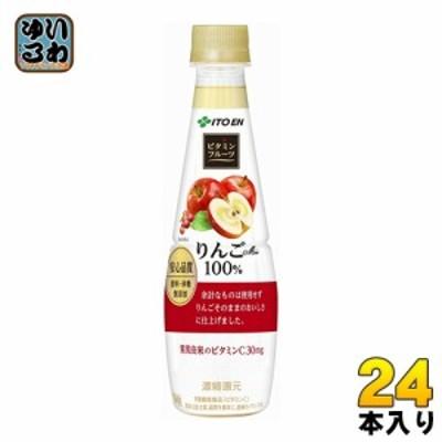 伊藤園 ビタミンフルーツ りんごMix 100% 340gペットボトル 24本入