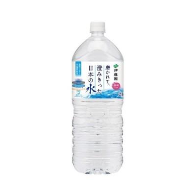 磨かれて、澄みきった日本の水 2L×6本 0669 伊藤園  ※軽減税率対象商品