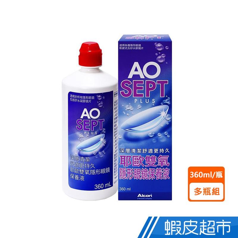 AO耶歐 雙氧隱型眼鏡保養液 360ml/瓶 內附專用濾菌瓶 深層清潔 舒適更持久 適用所有隱形眼鏡 廠商直送 現貨