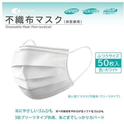 【普通サイズ】不織布マスク 使い捨てマスク 50枚入り 花粉 ウイルス飛沫 空気の微粒子 99%カット PM2.5 KSCMASK50