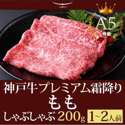 神戸牛 贈り物 神戸牛の最高峰A5等級 しゃぶしゃぶ 神戸牛プレミアム霜降りもも 200g(1〜2人前) 神戸牛