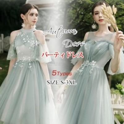 パーティドレス  ロングドレス ワンピース 発表会 二次会 結婚式 披露宴  フォーマル衣装