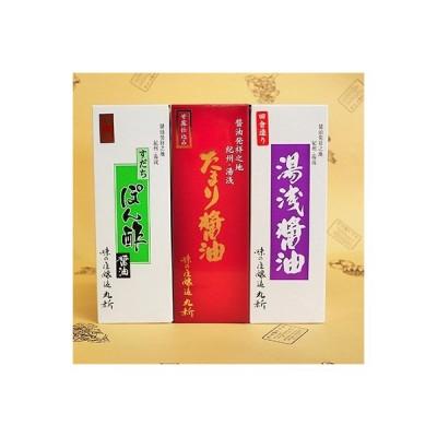 ふるさと納税 美浜町 紀州名産 湯浅醤油・たまり醤油・すだちぽん酢 3本組