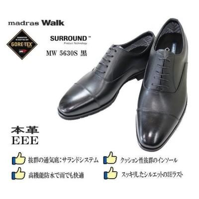 ビジネスシューズ メンズ マドラス ウォーク ゴアテックス madras-WALK 5630 黒 3E 本革 防水靴 ストレートチップ