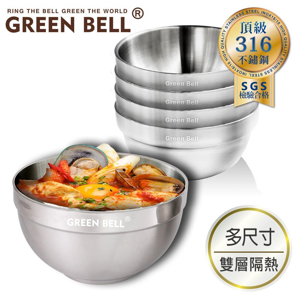 GREEN BELL綠貝頂級316不鏽鋼雙層隔熱白金碗(多尺寸) [現貨]