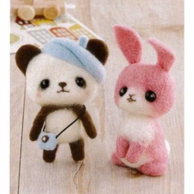 【送料無料】Hamanaka ハマナカ つぶらな瞳の羊毛マスコット ベレー帽のパンダちゃんとピンクの