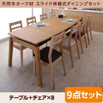 天然木オーク材 スライド伸縮式 ダイニングセット 9点セット(テーブル+チェア8脚) W140-240 TRACY