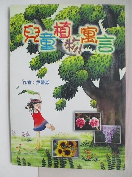 【書寶二手書T4/兒童文學_BOK】兒童植物寓言_吳聲淼