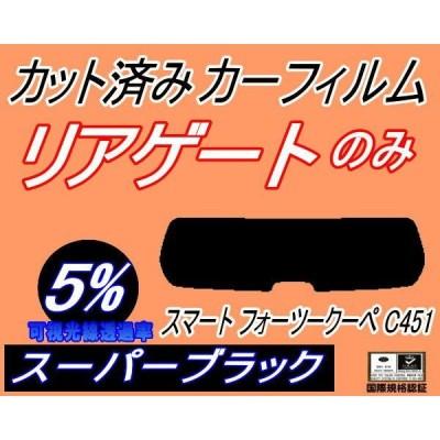 リアガラスのみ (s) スマート フォーツークーペ C451 (5%) カット済み カーフィルム 451331 451333 451380 C451系