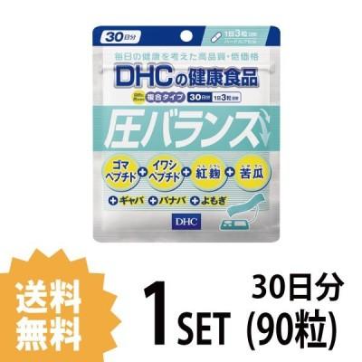 DHC 圧バランス 30日分 (90粒) ディーエイチシー サプリメント ゴマペプチド 紅麹 ギャバ イワシ 健康食品 粒タイプ