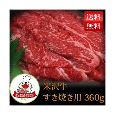 #元気いただきますプロジェクト(和牛肉)  米沢牛 切り落とし すき焼き用 約360g 送料無料 米沢食肉公社 山形