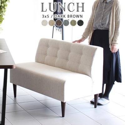 ソファ アームレスソファ ダイニングソファ 2人掛け 二人掛け おしゃれ 北欧 コンパクト シンプル カフェ