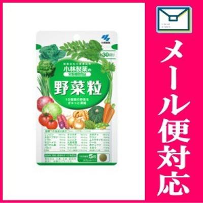 【メール便選択可】 小林製薬 野菜粒 150粒(約30日分)