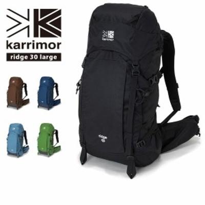 送料無料 カリマー karrimor リュック リッジ 30 ラージ ridge 30 Large 30L バックパック かばん 専用レインカバー 吸湿発散 アウトドア