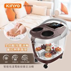 KINYO智能恆溫電動按摩足浴機/泡腳機IFM-5008-庫