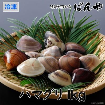 ばんや自慢のハマグリ 1kg 蛤 はまぐり 千葉県九十九里産