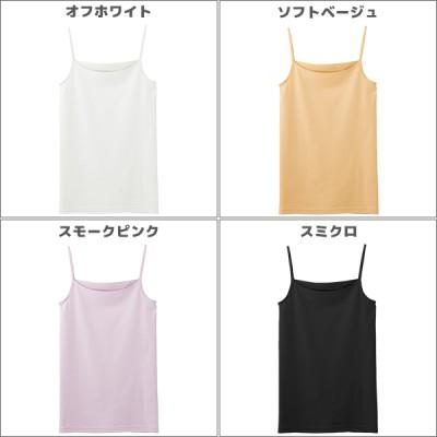 CFA キャミソール グンゼ GUNZE 日本製 綿100%[CB3256](ソフトベージュ×LL)