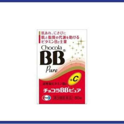 チョコラBBピュア 80錠 【第三類医薬品】
