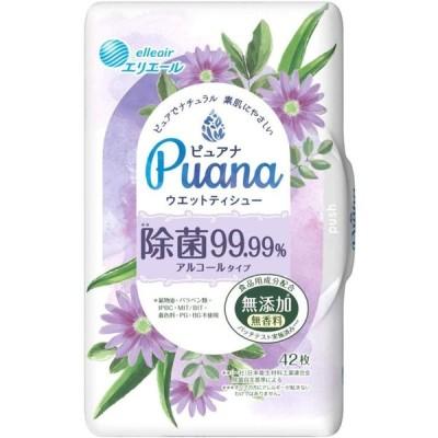 エリエール Puana(ピュアナ) 【無添加】 ウエットティシュー 除菌99.99%アルコールタイプ 本体42枚
