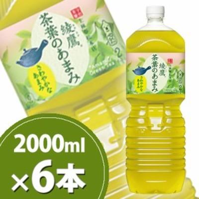綾鷹 茶葉のあまみ 2000mlPET 6本 メーカー直送・代引不可/コカコーラ